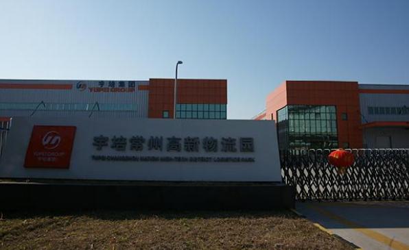 宇培常州高新物流园