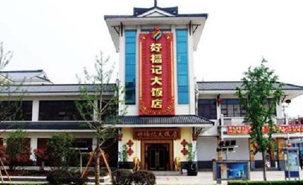 好福记饭店