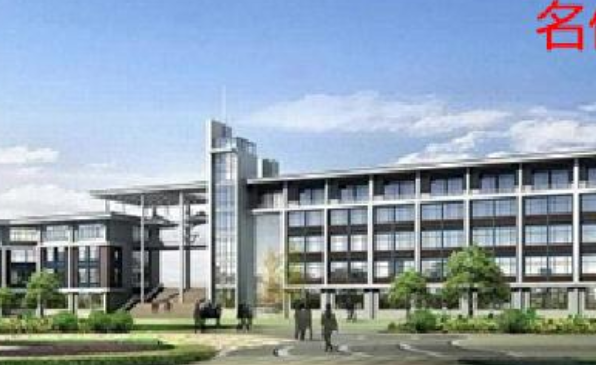 常州新北职业教育中心